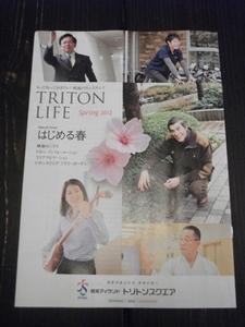 2012_04トリトンライフ.JPG