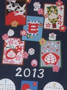 2013手ぬぐいカレンダー上.jpg