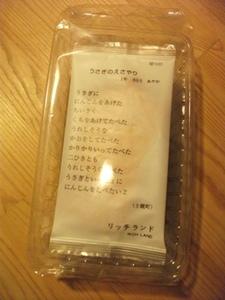 2013_08お土産.JPG