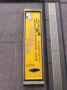 2015_0310山口晃展2.jpg