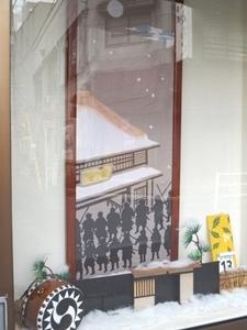 2015_11月戸田屋.jpg