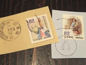 2015_2月切手.jpg