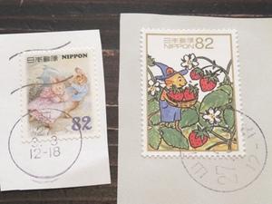 2015_3月切手.jpg