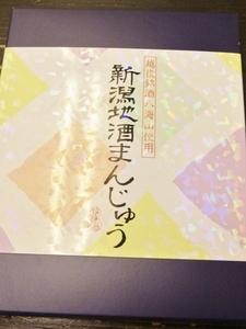 2016_1123新潟お土産.JPG