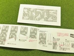 ネコカキリコ折り方S.jpg