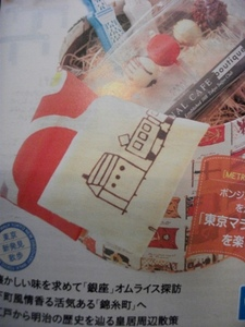 ボンジュール表紙UP.JPG
