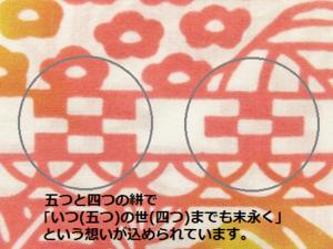 ミンサー絣S.png