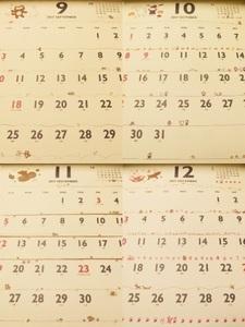 季節の遊び箋カレンダー9-12S.jpg