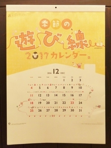 季節の遊び箋カレンダーS.jpg