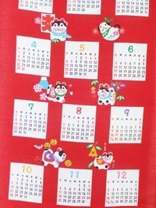 手ぬぐいカレンダー赤下S.jpg