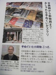 月島ウォーカー記事.JPG