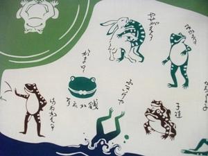 福々蛙UP1.JPG