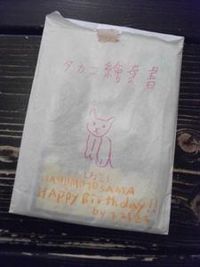 誕生日プレゼント1.JPG