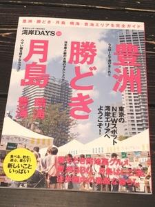 S 東京カレンダーMOOK.jpg
