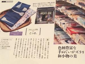 S 東京カレンダーMOOK中.jpg