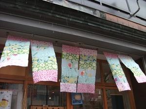 2012春のれん.JPG