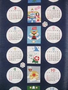 2013手ぬぐいカレンダー下.JPG