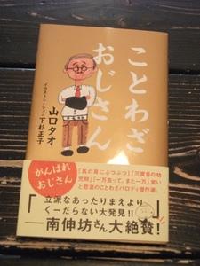 2013_06ことわざおじさん.JPG