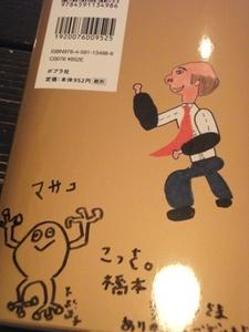 2013_06ことわざおじさんサイン.JPG