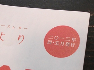 2013_06合併号.JPG