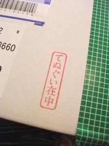 2013_1108とことわ2.JPG