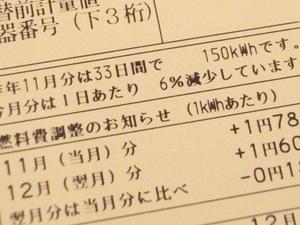 2013_1122電気.JPG