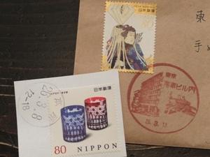 2014_0324切手.JPG