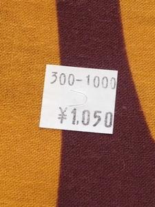 2014_0913旧消費税.JPG