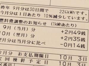 2014_09電気.JPG
