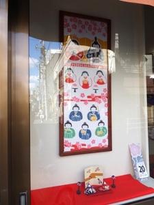 2015_2月戸田屋.jpg