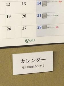 2016_0513カレンダーキャプション.JPG