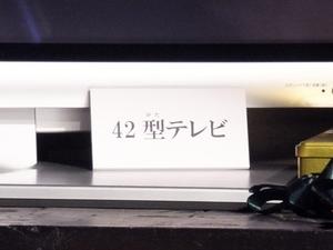 2016_0513テレビキャプション.JPG