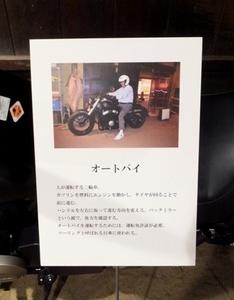 2016_0513バイクキャプション.JPG