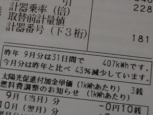43%削減.JPG