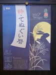 てぬぐい暦1155円.JPG
