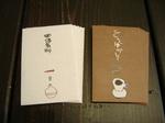 ぽち袋御酒肴料珈琲263円.JPG