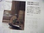 オレンジページ記事.JPG