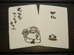 耳付きポストカード157円.JPG
