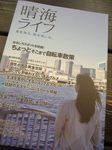 晴海ライフ1.JPG