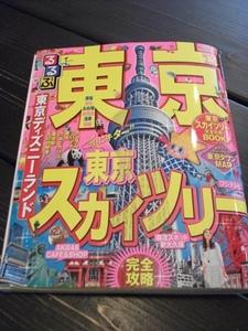 るるぶ東京2013.JPG