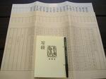 入門写経セット1050円.JPG