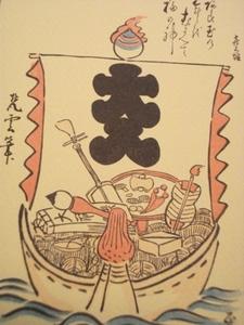 いせ辰宝船.JPG