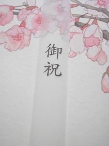 お祝の桜UP.JPG