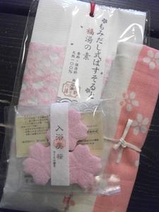 お風呂ギフト桜中.JPG