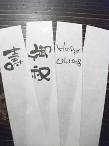 きらりしぼり短冊.JPG