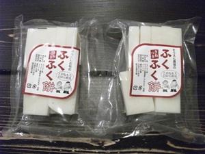 ふくふく餅.JPG