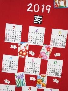 カレンダー赤中S.jpg