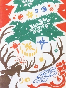 メリークリスマス下S.jpg