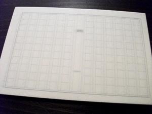 原稿用紙.JPG