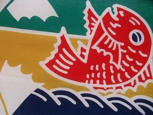 大漁鯛UP.JPG